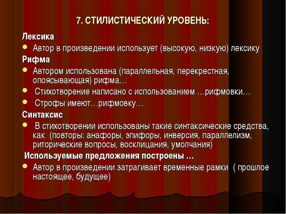 7. СТИЛИСТИЧЕСКИЙ УРОВЕНЬ: Лексика Автор в произведении использует (высокую,...