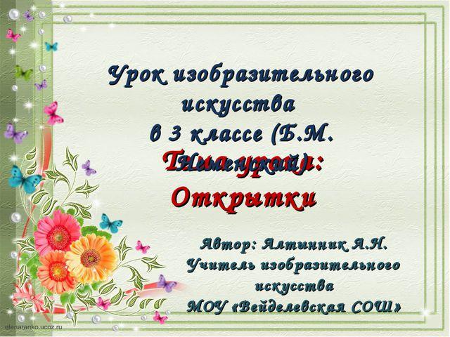 Годика девочки, создание поздравительной открытки 3 класс