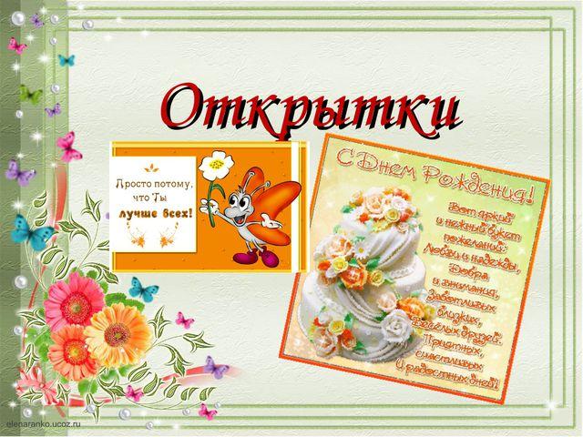 Презентации по изо поздравительная открытка