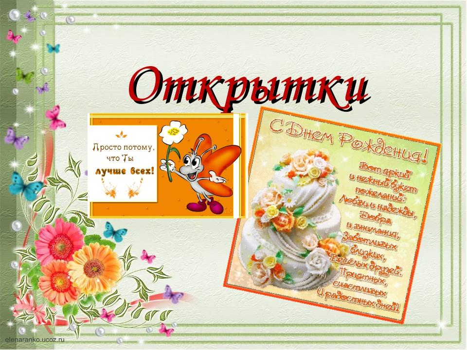Конспект урока изо 3 класс открытки школа россии