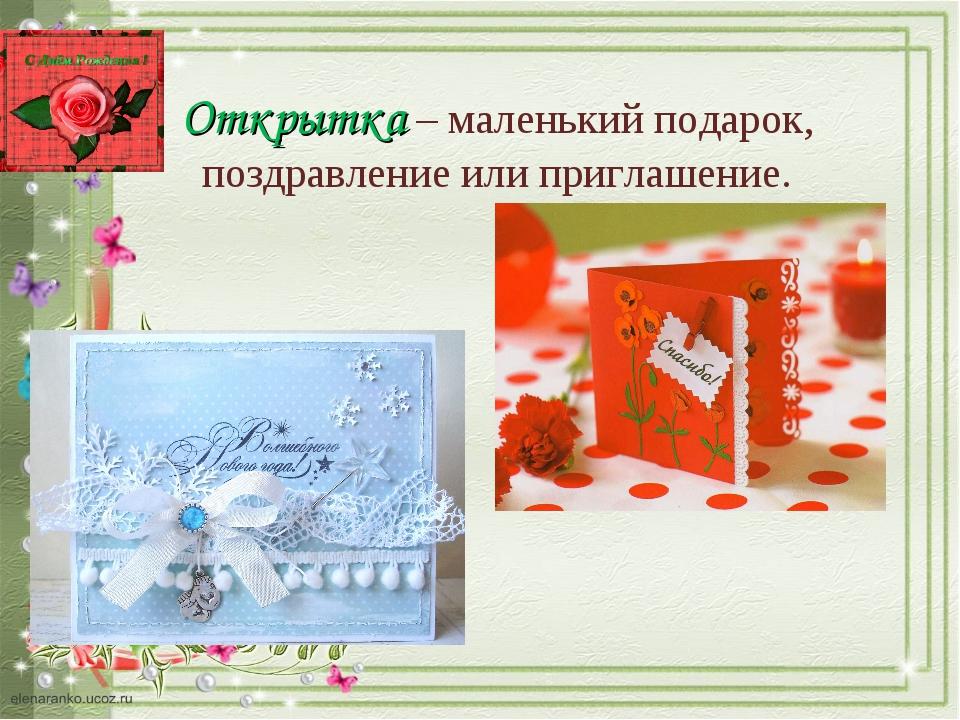 Поздравлением, создание поздравительной открытки 3 класс