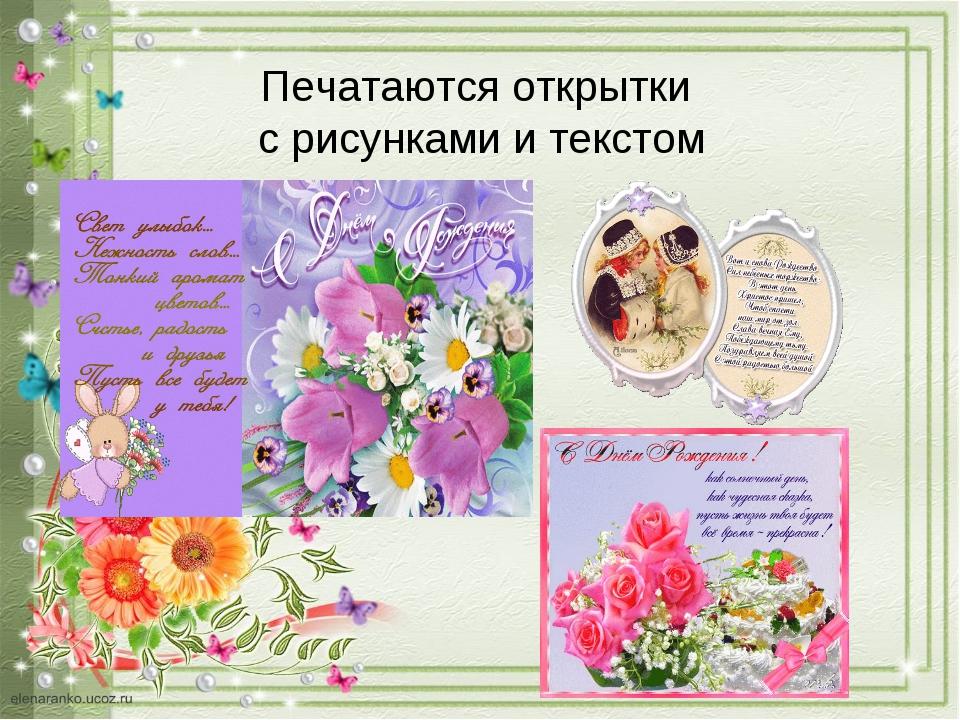 Презентация по изо по теме открытки