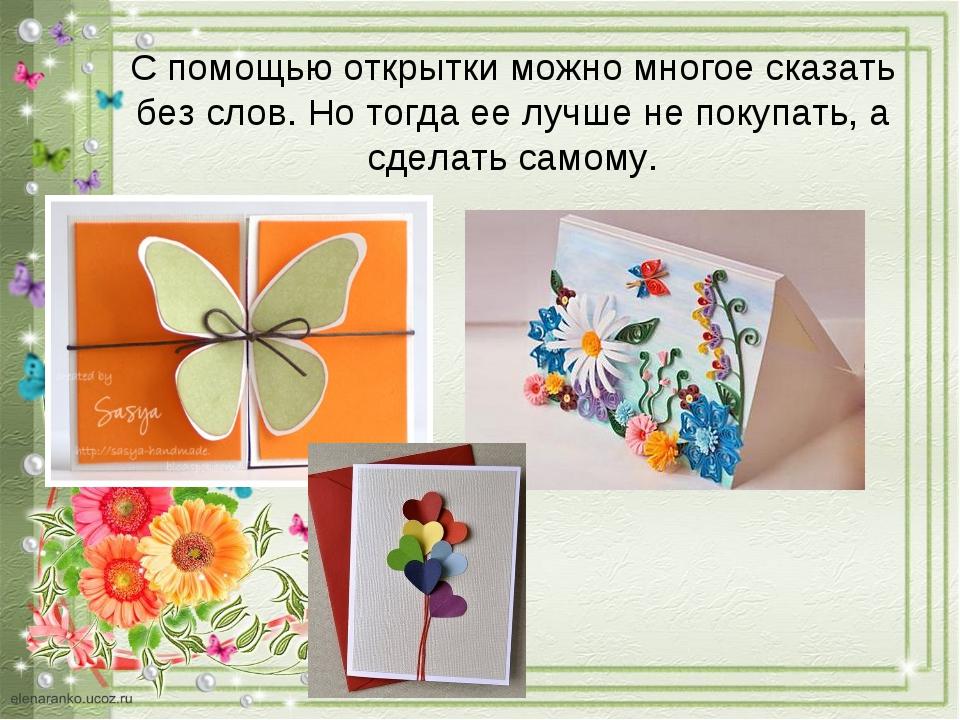 Открытки своими, презентация по изо по теме открытки