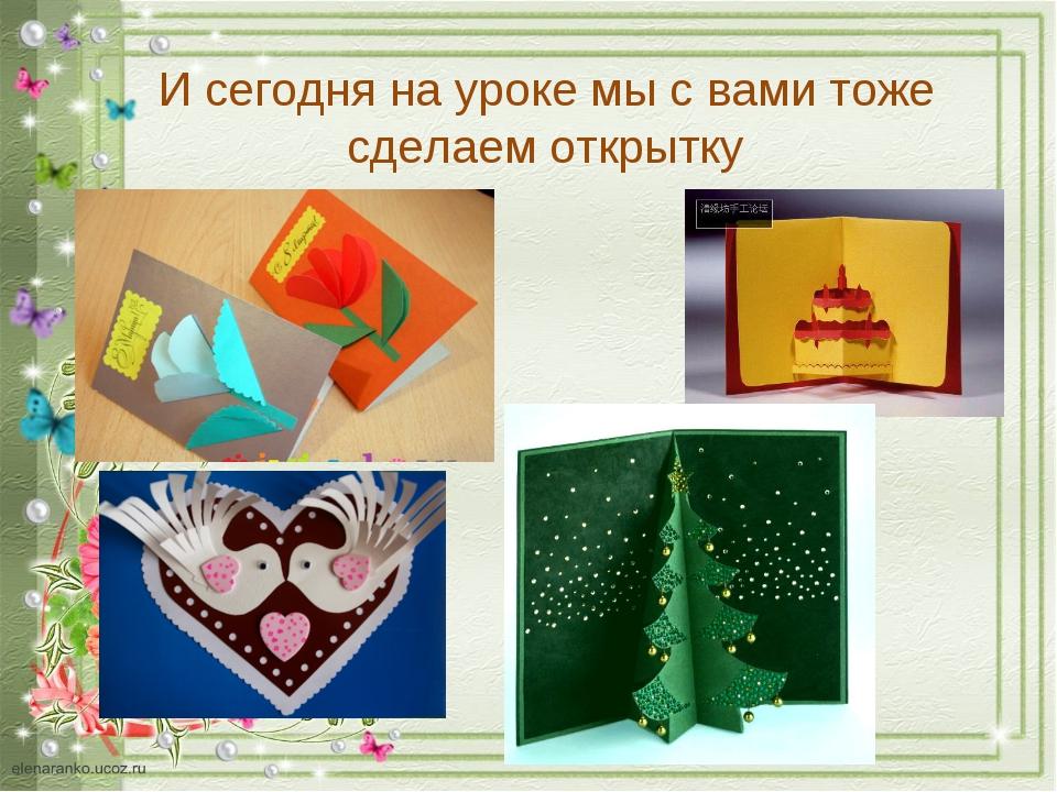 Открытки презентация к уроку изо 3 класс, открытку папе