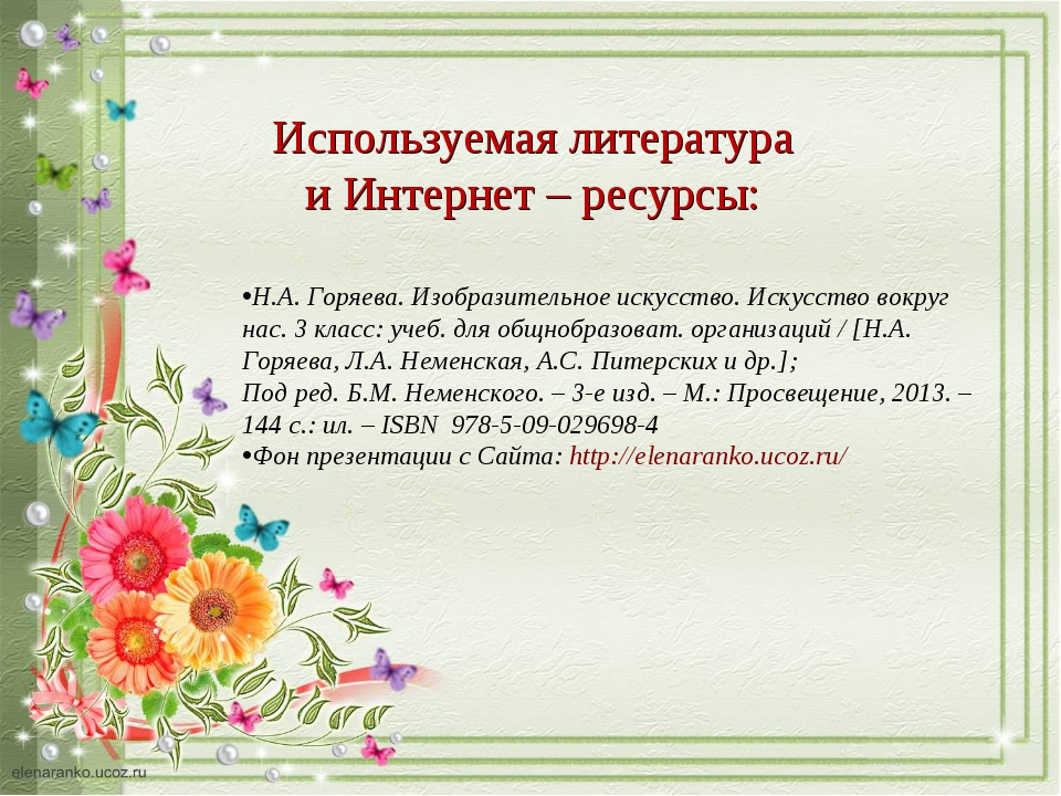 Презентация по изо 3 класс школа россии открытки
