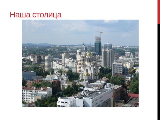 Наша столица