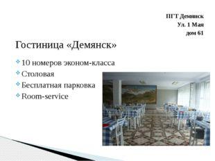 ПГТ Демянск Ул. 1 Мая дом 61 Гостиница «Демянск» 10 номеров эконом-класса Ст