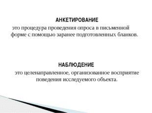 АНКЕТИРОВАНИЕ это процедура проведения опроса в письменной форме с помощью з