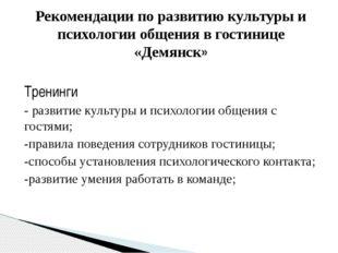 Рекомендации по развитию культуры и психологии общения в гостинице «Демянск»