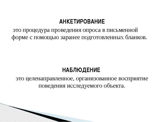 АНКЕТИРОВАНИЕ это процедура проведения опроса в письменной форме с помощью з...