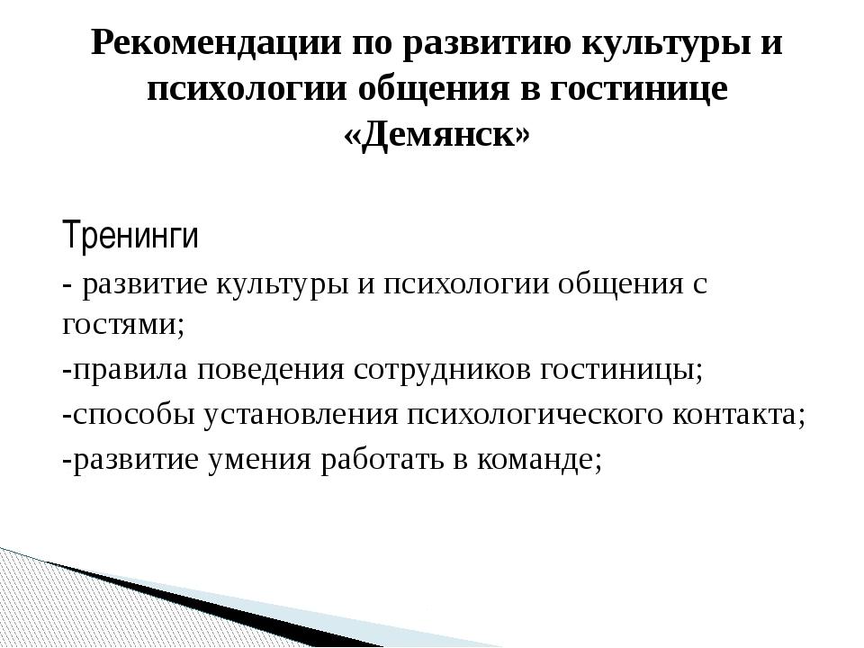 Рекомендации по развитию культуры и психологии общения в гостинице «Демянск»...