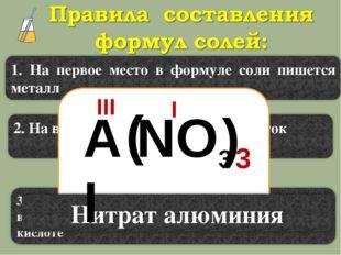 Al NO3 ( ) III I 3