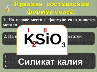 K SiO3 I II 2