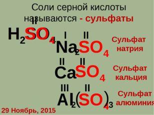 Соли серной кислоты называются - сульфаты H2SO4 SO4 II SO4 Ca Na SO4 Al SO4 I