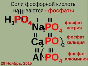 Соли фосфорной кислоты называются - фосфаты H3PO4 PO4 III PO4 Ca Na PO4 Al PO