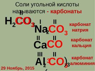 Соли угольной кислоты называются - карбонаты H2СO3 СO3 II СO3 Ca Na СO3 Al СO