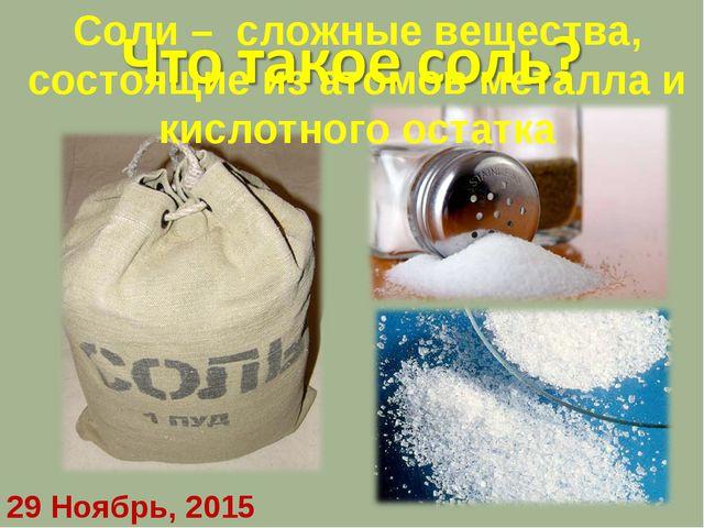 * Соли – сложные вещества, состоящие из атомов металла и кислотного остатка