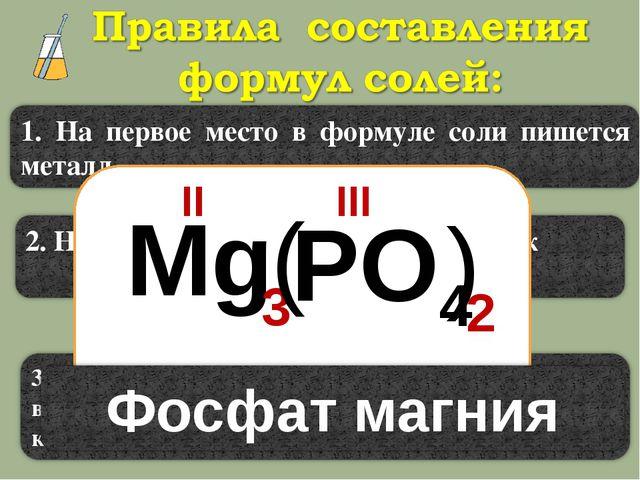 Mg PO4 II III 3 2 ( )