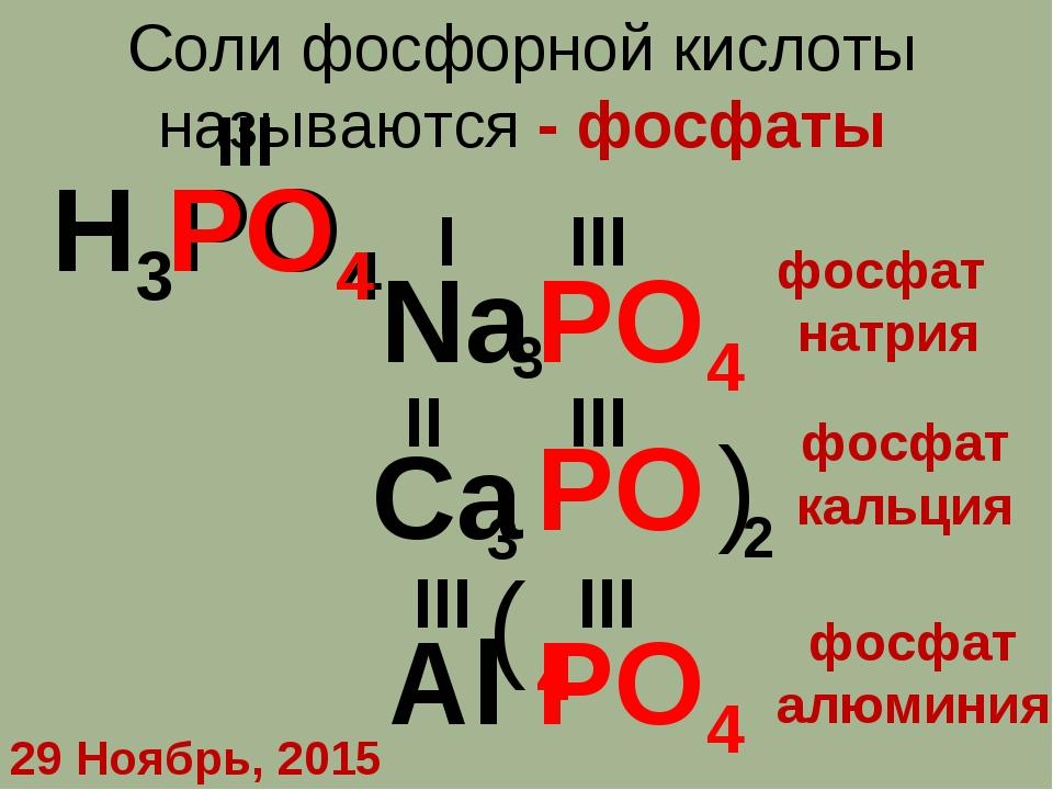 Соли фосфорной кислоты называются - фосфаты H3PO4 PO4 III PO4 Ca Na PO4 Al PO...