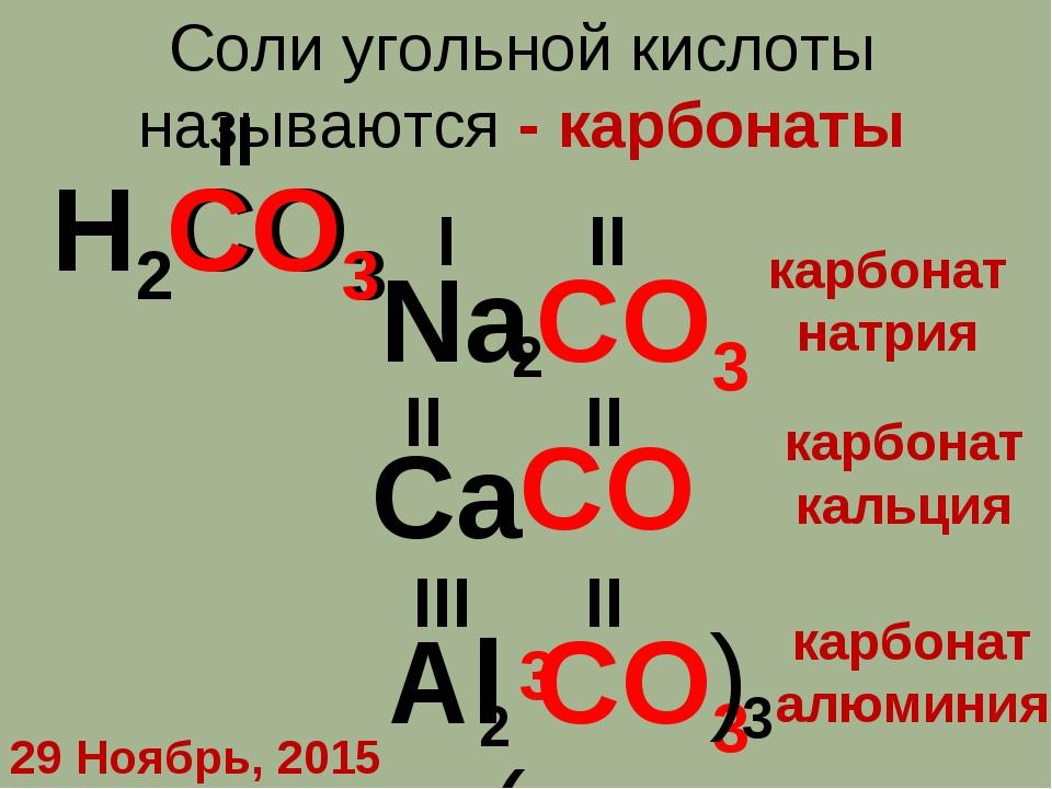 Соли угольной кислоты называются - карбонаты H2СO3 СO3 II СO3 Ca Na СO3 Al СO...