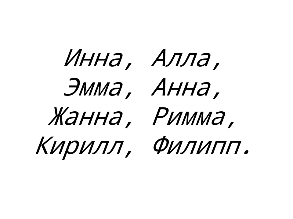 Инна, Алла, Эмма, Анна, Жанна, Римма, Кирилл, Филипп.