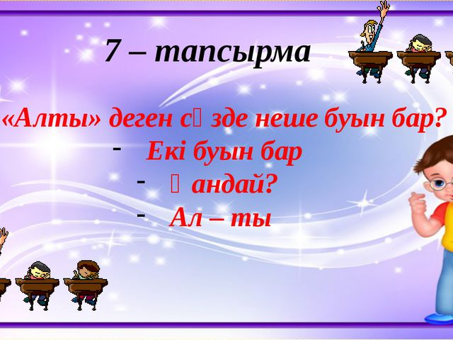 7 – тапсырма «Алты» деген сөзде неше буын бар? Екі буын бар Қандай? Ал – ты