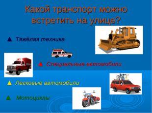 Какой транспорт можно встретить на улице? ▲ Тяжёлая техника ▲ Специальные авт