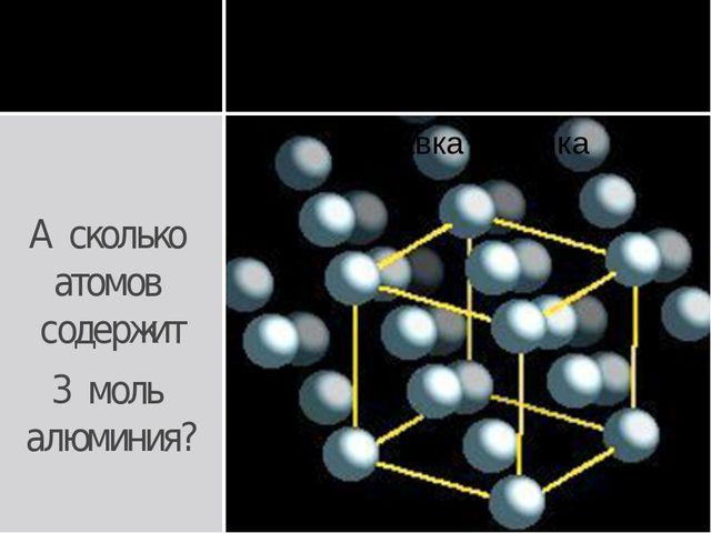 А сколько атомов содержит 3 моль алюминия?