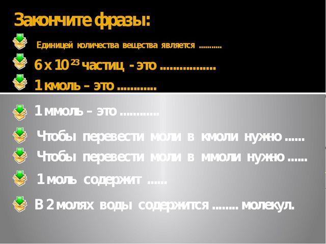 6 х 10 ²³ частиц - это ................. Закончите фразы: Единицей количества...