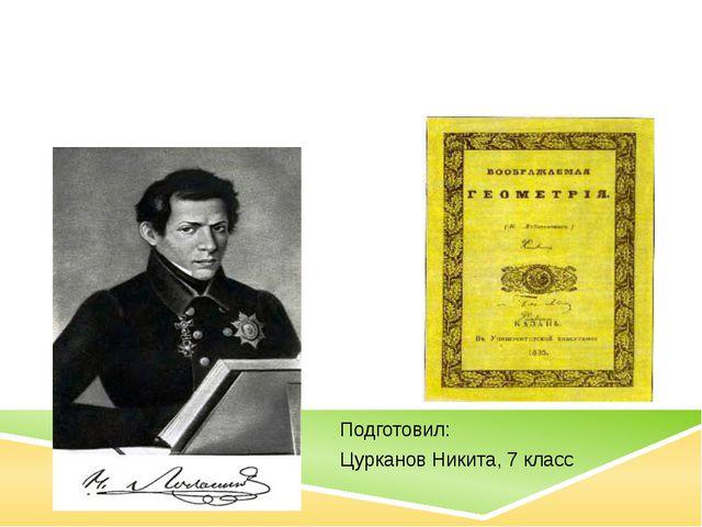 Геометрия Лобачевского Подготовил: Цурканов Никита, 7 класс