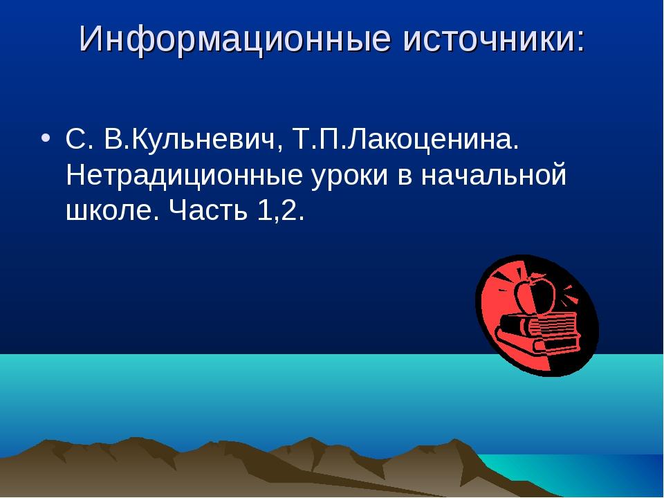 Информационные источники: С. В.Кульневич, Т.П.Лакоценина. Нетрадиционные урок...