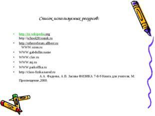 Список используемых ресурсов: http://ru.wikipedia.org http://school28.tomsk.r