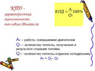 КПД - характеристика экономичности теплового двигателя Aп – работа, совершае