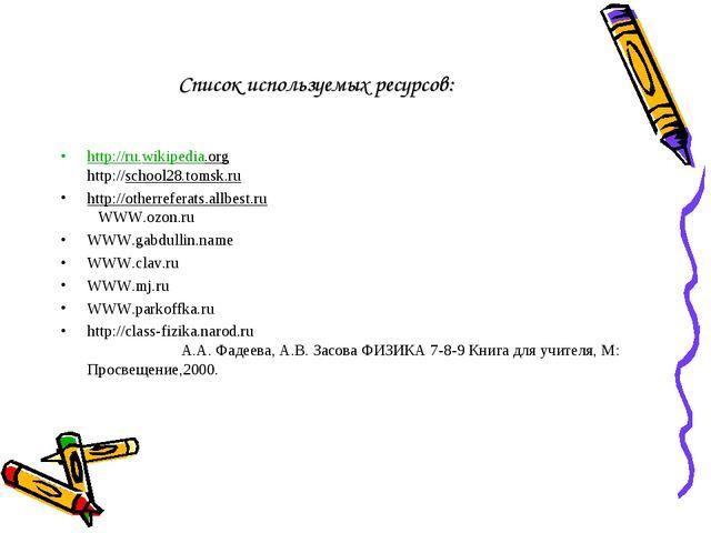 Список используемых ресурсов: http://ru.wikipedia.org http://school28.tomsk.r...
