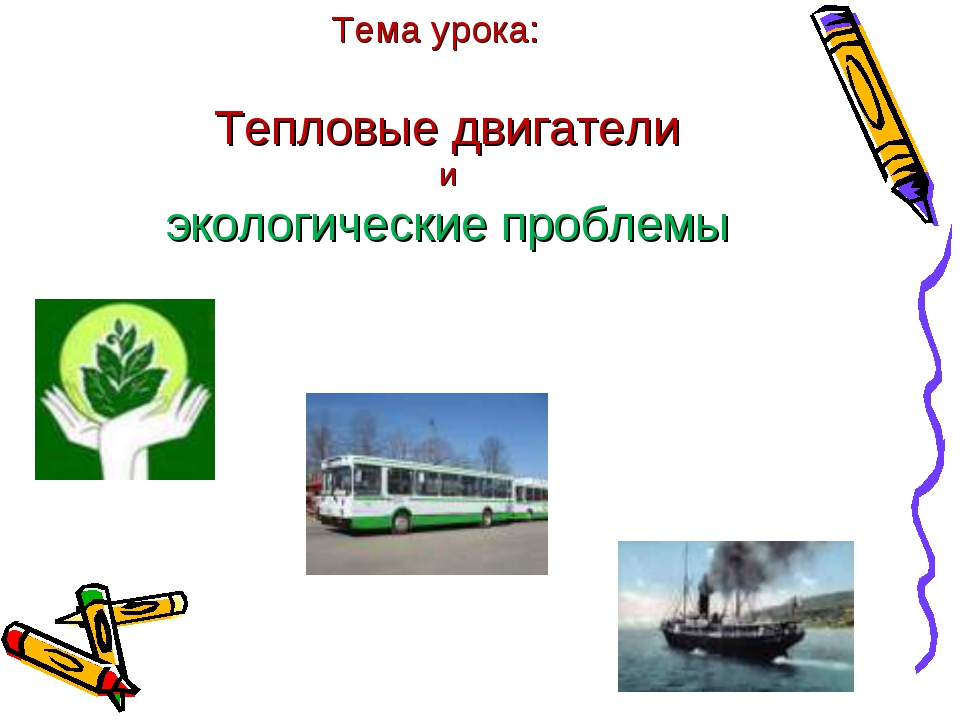 Тепловые двигатели и экологические проблемы Тема урока: