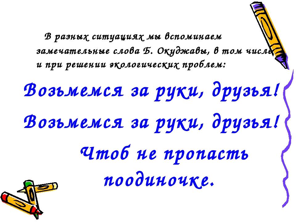 В разных ситуациях мы вспоминаем замечательные слова Б. Окуджавы, в том числ...