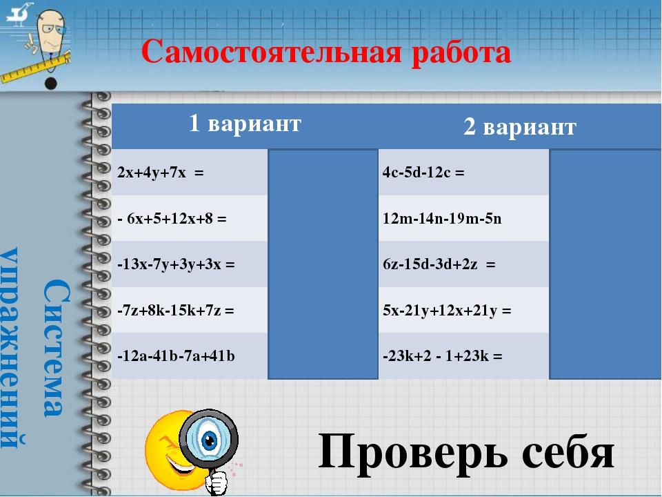 Проверь себя Самостоятельная работа Система упражнений 1 вариант 2 вариант 2...