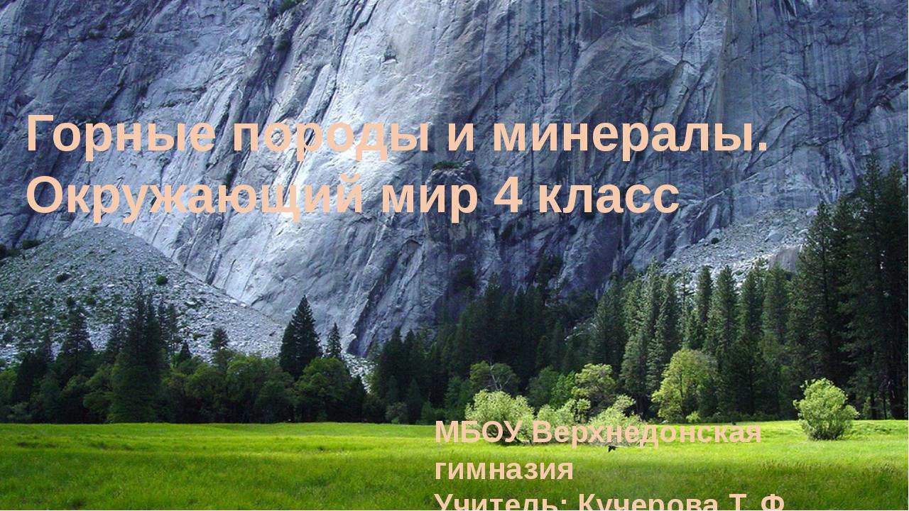 Горные породы и минералы. Окружающий мир 4 класс МБОУ Верхнедонская гимназия...