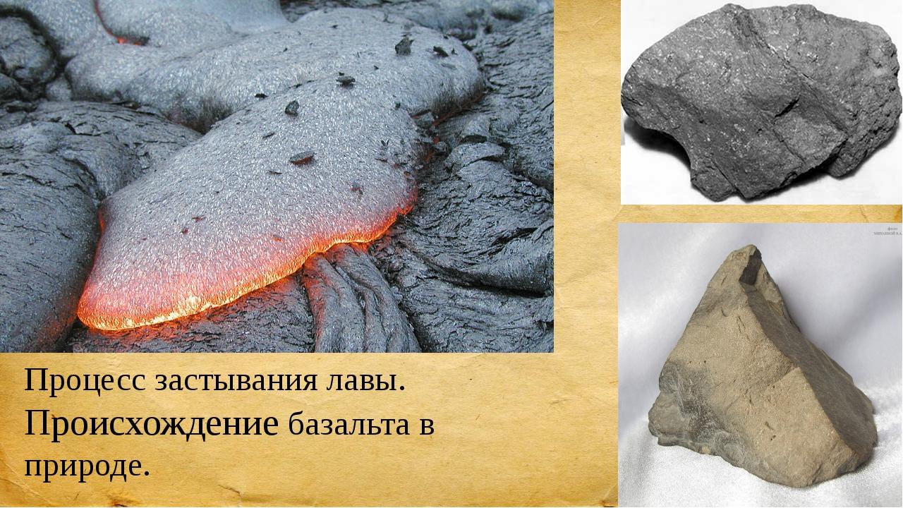 Процесс застывания лавы. Происхождение базальта в природе.