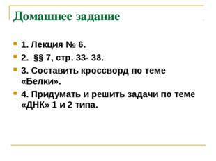 Домашнее задание 1. Лекция № 6. 2. §§ 7, стр. 33- 38. 3. Составить кроссворд