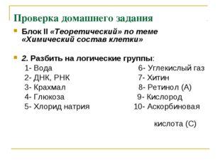 Проверка домашнего задания Блок II «Теоретический» по теме «Химический состав