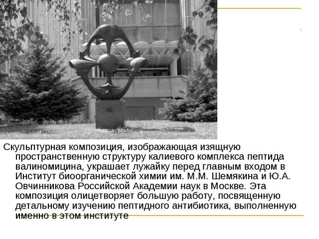 Скульптурная композиция, изображающая изящную пространственную структуру кали...