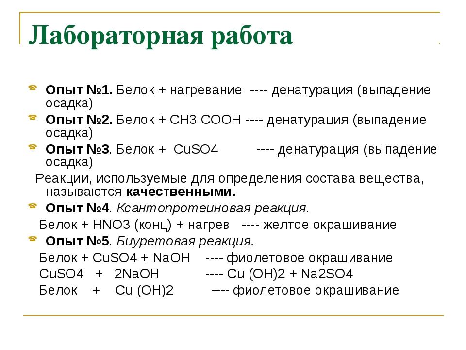 Лабораторная работа Опыт №1. Белок + нагревание ---- денатурация (выпадение о...