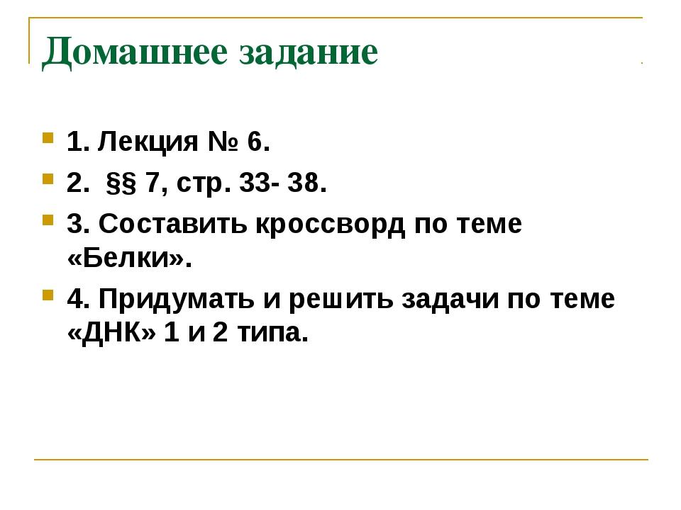 Домашнее задание 1. Лекция № 6. 2. §§ 7, стр. 33- 38. 3. Составить кроссворд...
