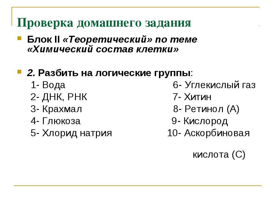 Проверка домашнего задания Блок II «Теоретический» по теме «Химический состав...