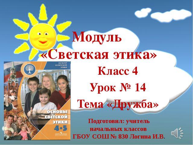 Модуль «Светская этика» Класс 4 Урок № 14 Тема «Дружба» Подготовил: учитель н...