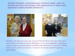 Интердом-это дружная семья, как мечтала Е.Д.Стасова. В нашей замечательной шк