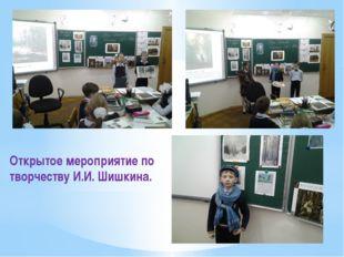 Открытое мероприятие по творчеству И.И. Шишкина.