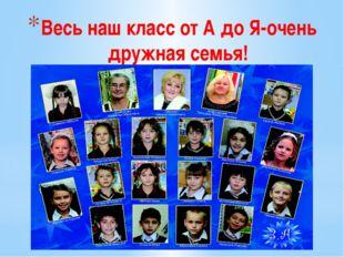 Весь наш класс от А до Я-очень дружная семья!
