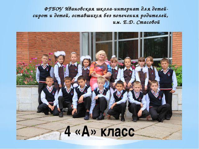 ФГБОУ Ивановская школа-интернат для детей- сирот и детей, оставшихся без попе...